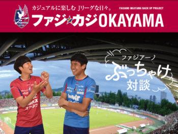 ファジ☆カジOKAYAMA6月号|ホームゲームイベント情報&ぶっちゃけ対談