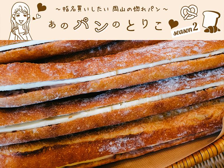 《岡山市/suga suga(シュガシュガ)》出会いはまさにデスティニー。細くて長い、つやめくあんバターフランスに魅せられて。