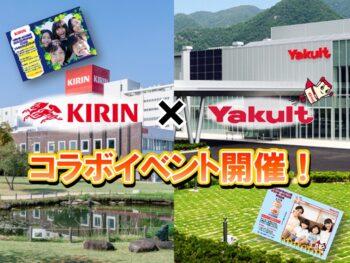 《キリンビール岡山工場×岡山和気ヤクルト工場》この夏休み、工場見学のコラボツアーに参加して、素敵なプレゼントをもらっちゃおう!
