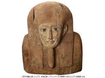 《特別展 ミイラと神々》自然の恵みと脅威に対する畏敬の念。そこから生まれた文化やミイラの世界へいざなう特別展。