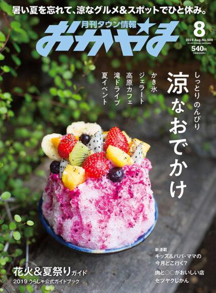 月刊タウン情報おかやま 2019年8月号