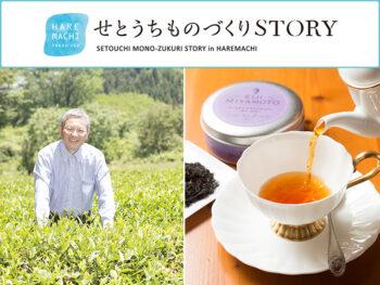 育て、作る現場も見られて、愉しむこともできる「紅茶のテーマパーク」に