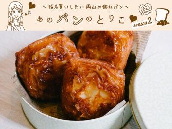 《岡山市/風が見つけたパンの森》「自分へのご褒美パン」といえばこれ! 心もとろかす、シュプリーム・クイニーアマン。
