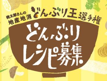 《桃太郎さんの地産地消どんぶり王選手権》どんぶりレシピを大募集!