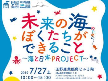 《海と日本PROJECT》高校生が主体になり、海の魅力をお届け。会場には「アノ人」もやってくるよ!