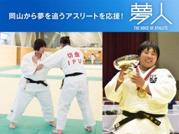 《素根輝×柔道》女子柔道界・重量級の次代を担う注目選手が東京五輪出場を目指す。