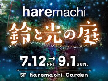 《鈴と光の庭》「ハレマチガーデン」に幻想的な風鈴のオブジェが登場。風と光を感じながら夏の思い出を残そう。