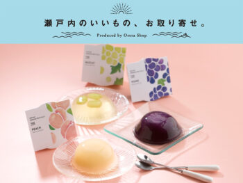 《岡山市/清風庵》大粒の果実が入った、岡山ならではのフルーツゼリー。