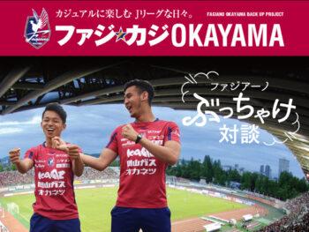 ファジ☆カジOKAYAMA8月号|ホームゲームイベント情報&ぶっちゃけ対談