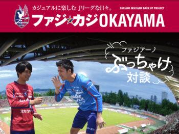ファジ☆カジOKAYAMA7月号|ホームゲームイベント情報&ぶっちゃけ対談