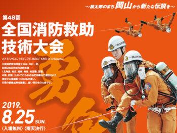 《全国消防救助技術大会》全国から約1000名の精鋭消防士たちが岡山に集結! 楽しいイベントも多数開催!
