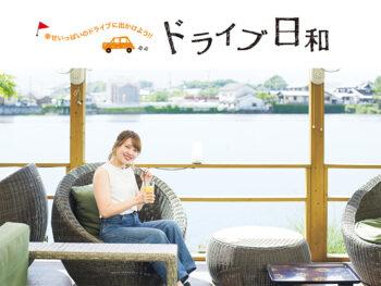 ドライブ日和 ~岡山県 新倉敷・玉島エリア~