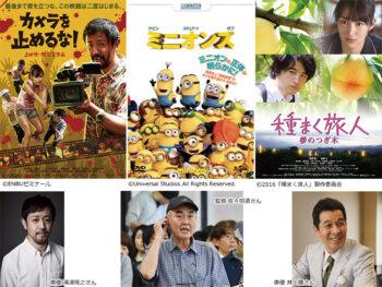 《あかいわ映画祭り》映画「種まく旅人~夢のつぎ木~」の舞台となった赤磐市で開催される映画祭り!