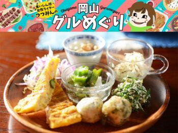 《倉敷市/桜花》築160年の古民家で味わうおばんざいビュッフェ。毎日食べれば健康になること間違いなし!?