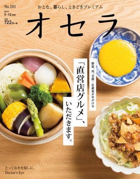 オセラ No.101 9-10月号