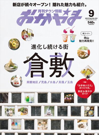 月刊タウン情報おかやま 2019年9月号