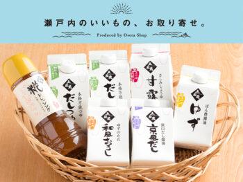 《岡山市/キミセ醤油》残暑見舞はどんな料理にも使える万能醤油&調味料を。