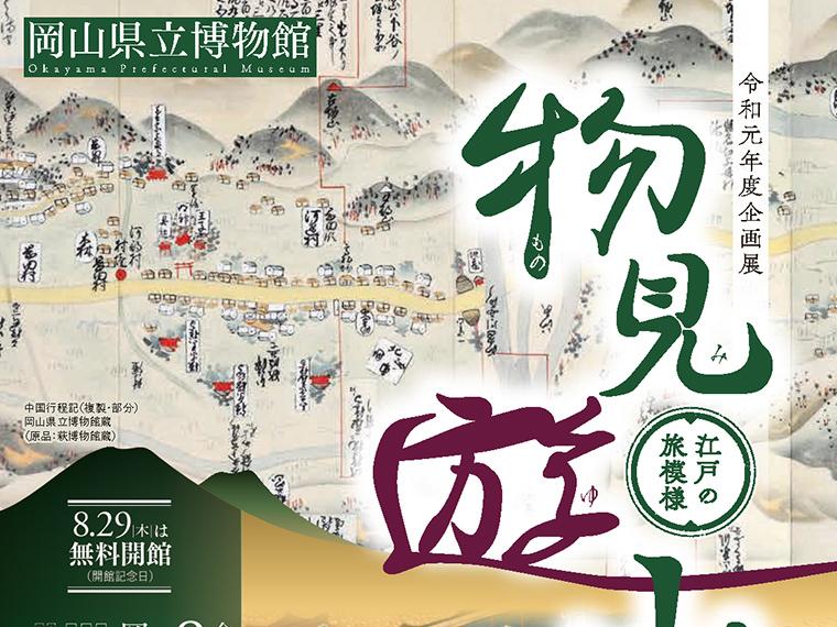 《岡山県立博物館》令和の時代に蘇る、江戸時代の「物見遊山」な旅模様。