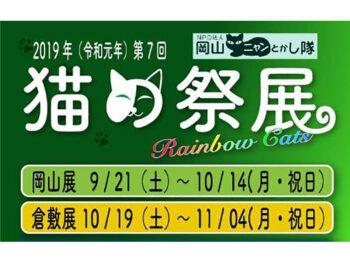 《猫の祭展》岡山&倉敷開催の2会期に分けて、猫アート満載の「猫の祭展」が今年も開幕!