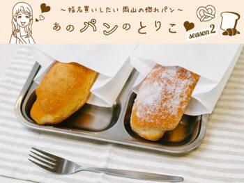 《総社市/トングウ》総社っ子の魂に染み付いた懐かしの味!「あの頃」にタイムスリップする給食揚げパン。