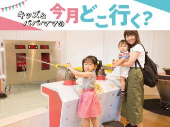 《岡山市・倉敷市 楽しく学べる無料スポット3選》入館料がなんと無料! 大人も楽しめる記念館&博物館へ。
