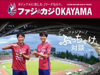 ファジ☆カジOKAYAMA9月号 ホームゲームイベント情報&ぶっちゃけ対談