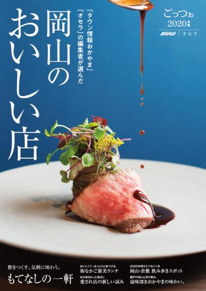 岡山のおいしい店 -ごっつぉ2020年版-