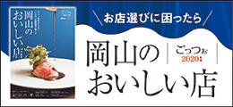 岡山のおいしい店 ごっつぉ2020年版