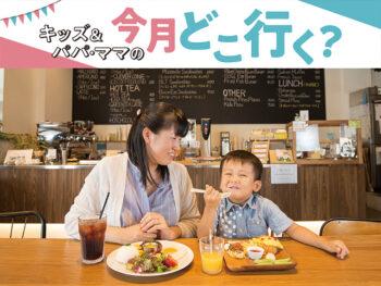 《岡山市・倉敷市・備前市 キッズプレートがあるカフェ&レストラン3選》こだわりのキッズプレートで楽しいランチを。