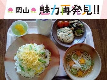 《岡山の給食事情 今・昔》岡山の給食の歴史から岡山ならではの今どきの給食まで岡山の給食の今・昔をひも解きます。