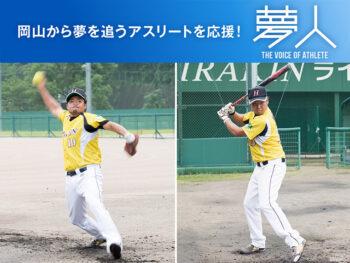 《松田光×男子 ソフトボール(平林金属)》19年ぶりのメダルを手に真の日本王者へ。全タイトル制覇目指す!