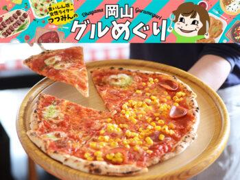 《倉敷市/リトファンイタリアーノ》焼きたて石窯ピザの時間無制限食べ放題!パスタやドルチェ、サイドメニューも超充実。