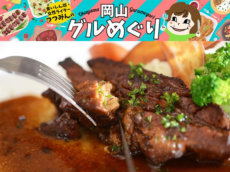 《岡山市/P's GARDEN(ピーズガーデン)》とろける豚肉の赤ワイン煮込みに悶絶。コスパ最高の本格欧風料理。