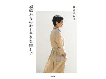 《後藤由紀子さんトークショー》大人のためのファッションの楽しみ方を教えます。