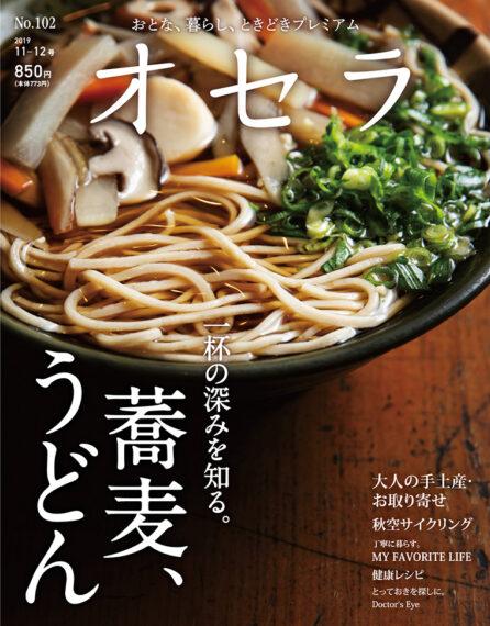 オセラ No.102 11-12月号