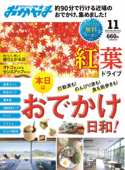 月刊タウン情報おかやま 2019年11月号