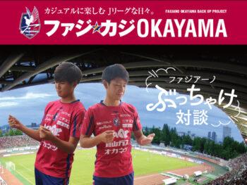 ファジ☆カジOKAYAMA10月号 ホームゲームイベント情報&ぶっちゃけ対談