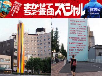 《岡山市/岡山芸術交流2019》街を歩きながら現代アートを鑑賞できる「岡山芸術交流2019」が開催中。作品の一部と、鑑賞の楽しみ方をレポート!
