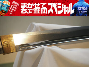 《瀬戸内市/備前長船刀剣博物館》刀剣ファンの聖地、ここにあり! 名刀の里『備前長船刀剣博物館』で、知られざる日本刀の魅力にふれる1日。