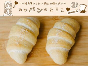 《blanc(ブラン)/玉野市》はんなりたおやか、脅威の透明感を誇る「塩パン」。それを作るは、裏腹の男気と信念が素敵なパン屋さん!