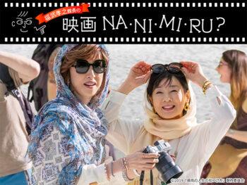 大ヒットハリウッド映画を日本で…!