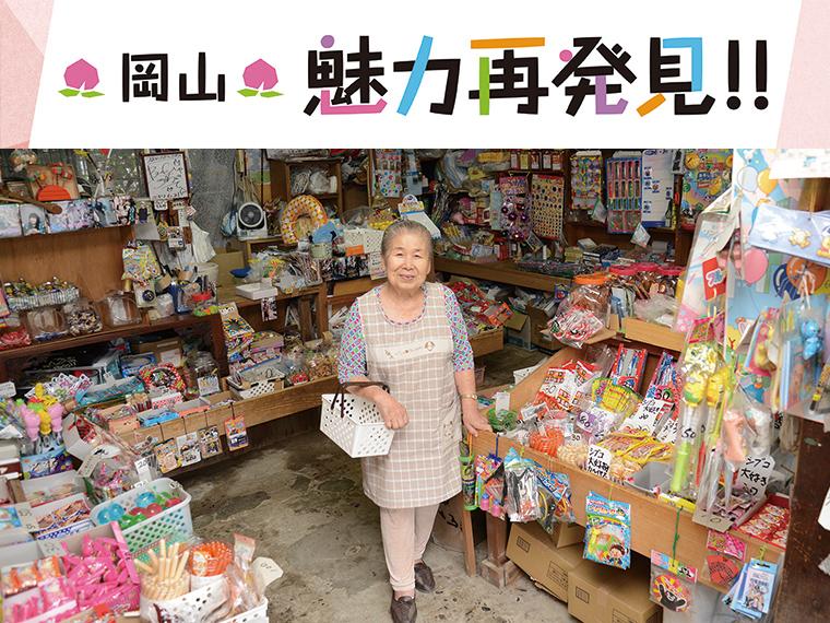 《岡山の駄菓子屋 今・昔》かつては小学校区に1軒はあった駄菓子屋にまつわるあれこれをひも解きます。