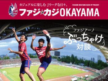 ファジ☆カジOKAYAMA11月号|ホームゲームイベント情報&ぶっちゃけ対談