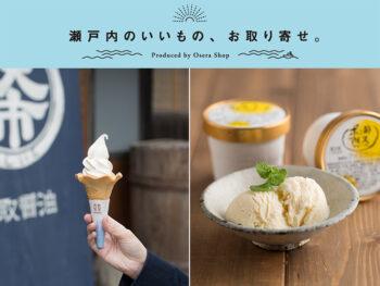 《備前市/鷹取醤油》まるで運命の出合い! キャラメルのような「しょうゆアイス」とチーズケーキのような「ポン酢アイス」のセット。