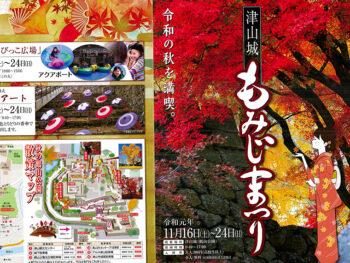 《津山城もみじまつり》彩り華やかな「津山城(鶴山公園)」で、令和最初の秋を満喫しよう!