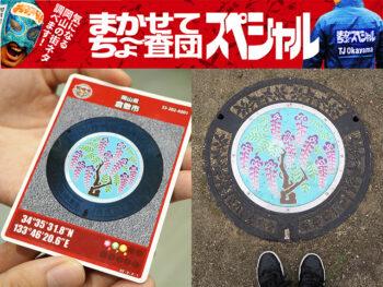 《マンホール蓋》今、静かなブームを巻き起こしている路上のアート、「マンホールの蓋」の世界が想像以上にアツい!