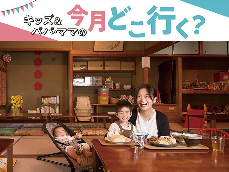 《岡山市・倉敷市・高梁市 赤ちゃん連れOKの古民家カフェ3選》くつろぎの空間でキッズもパパ&ママもの~んびり!