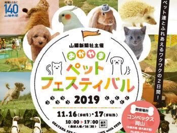 《ペットフェスティバル》イベント盛りだくさんの、楽しいペットのフェスタ!