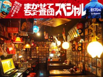 《岡山市/秘密基地 代々木ミルクホール岡山分店》懐かしさがあふれて、もはや異次元レベル! 昭和の歌謡曲&レトロ居酒屋