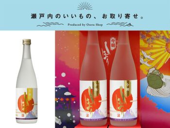 《浅口市/丸本酒造》蔵人しか味わうことができなかった「幻の日本酒」を堪能できる大チャンス!